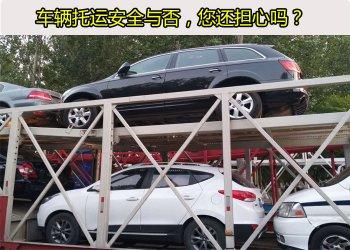 车辆托运是否安全可靠?